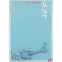 [二手旧书9成新]海岩长篇经典全集修订版:玉观音 海岩 9787503923357 文化艺术出版社