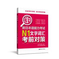 红宝书新日本语能力考试N1文字词汇考前对策 日语一级考试单词练习册 许小明 N1词汇高频单词词汇模拟