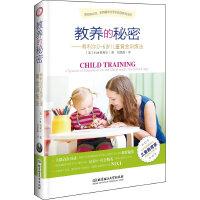 教养的秘密――希利尔0~6岁儿童黄金训练法(美国20世纪最知名的儿童教育家希利尔经典著作,全球畅销百年,中国大陆首次引