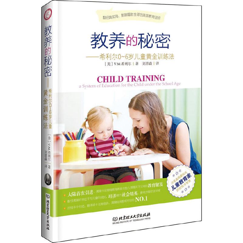 教养的秘密——希利尔0~6岁儿童黄金训练法(美国20世纪最知名的儿童教育家希利尔经典著作,全球畅销百年,中国大陆首次引进,给世界千万儿童最好的成长指引 !)