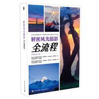 解密风光摄影全流程(全彩)