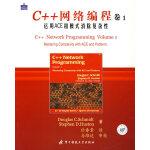 C++网络编程 卷1