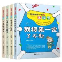 影响孩子一生的正能量 全套4册 我将来一定了不起6-8-9-12岁 二三四五六年级课外书小学生课外阅读书籍儿童文学校园