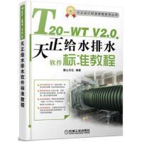 T20-WT V2 0天正给水排水软件标准教程 麓山文化 机械工业出版社