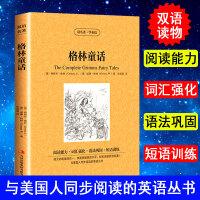格林童话中英对照中文版/英文版世界文学双语名著中英英汉对照名著 青少版双语书世界名著读物 正版书籍 读名著学英语