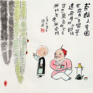 《茶话人生图 有益身心多喝茶 远离是非少说话 世态万象由它去 无忧无虑无牵挂》范德昌原创小品画R4235