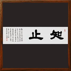 精品书法《知止》R3276 王明善 中华两岸书画家协会主席