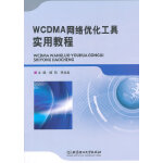 WCDMA网络优化工具实用教程
