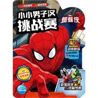 小小男子汉挑战赛:蜘蛛侠