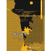 菲茨杰拉德作品全集:夜色温柔(人文社新版)