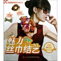【RTZ】魅力丝巾结艺 王巍 湖南科学技术出版社 9787535773036