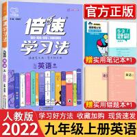倍速学习法九年级上册英语人教版