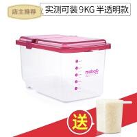 装米桶10kg家用米缸30斤储米箱5kg密封面粉桶收纳盒防虫防潮SN6064