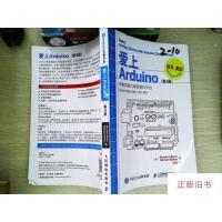 【二手旧书9成新】爱上Arduino(第3版)