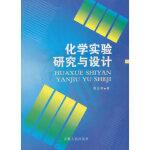 【旧书二手书9成新】化学实验研究与设计 熊言林 9787212032821 安徽人民出版社