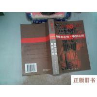 【旧书8成新】蜘蛛女之吻春梦之结:世界10大禁书