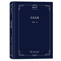 吴克礼集(季愚文库)吴克礼 著 商务印书馆