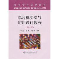 单片机实验与应用设计教程(第2版)(高等)\邓红
