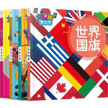 大眼睛看世界——世界标志给孩子的科普启蒙读物,适合学龄前儿童的亲子百科全书。
