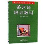 茶艺师培训教材