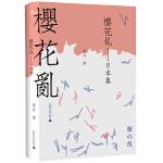 樱花乱:日本集