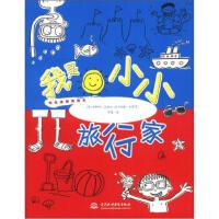 快乐涂鸦我做主:我是小小旅行家 [英] 伲卡拉斯・卡特罗(Nikalas Catlow) 绘,阎睿 中国水利水电出版社