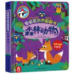 偷偷看自然翻翻书:森林动物 乔纳森利顿(文),卡西亚诺沃伊耶斯卡(图) 甘肃少年儿童出版社