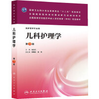 儿科护理学(第三版/成教专科护理)