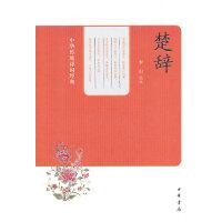 楚辞--中华传统诗词经典