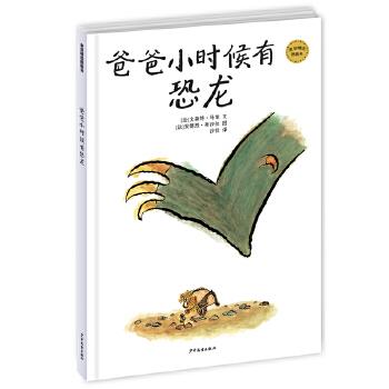 麦田精选图画书 爸爸小时候有恐龙 另类童年故事;反思现代生活;让孩子知道爸爸小时候有什么,怎么过?而现在的孩子童年有什么,怎么过?