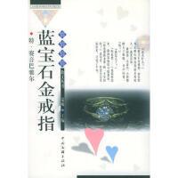 【二手旧书九成新】蓝宝石金戒指特・赛音巴雅尔中国文联出版社9787505936911