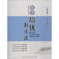 化学培优新方法 9年级 第7版 湖北人民出版社