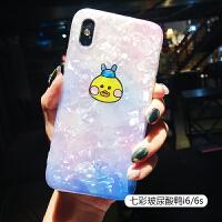 苹果x手机壳iPhone7新款6s卡通贝壳纹全包8plus潮牌可爱韩国女款 i6/6s (4.7寸)七彩玻尿酸鸭