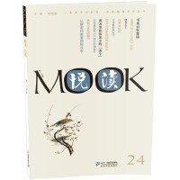 悦读MOOK 第二十四卷
