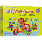 七田真全脑开发练习册:专注力与记忆力(5~6岁)