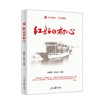 红船见初心(pdf+txt+epub+azw3+mobi电子书在线阅读下载)