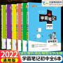 学霸笔记初中语文数学英语物理化学生物理科全套6本 漫画图解2020新全彩通用版