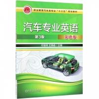 正版 汽车专业英语.第3版(彩色版) 教材 大学教材 付俊玲 王锦俞 机械工业出版社