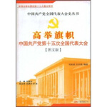 高举旗帜:中国党第十五次全国代表大会(图文版) 9787807591030