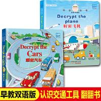 揭秘系列揭秘汽车飞机英语绘本英语单词大书好多好多的交通工具立体书双语绘本