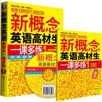 新概念英语(新版)辅导丛书--新概念英语高材生一课多练1(附光盘+答题册)
