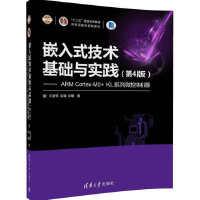 嵌入式技术基础与实践(第4版)―ARM Cortex-M0+ KL系列微控制器