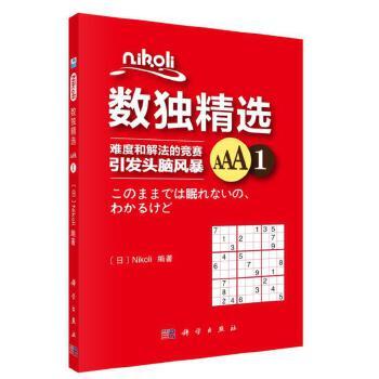 Nikoli数独精选AAA1