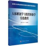 人体解剖学与组织胚胎学实验教程 9787030426758