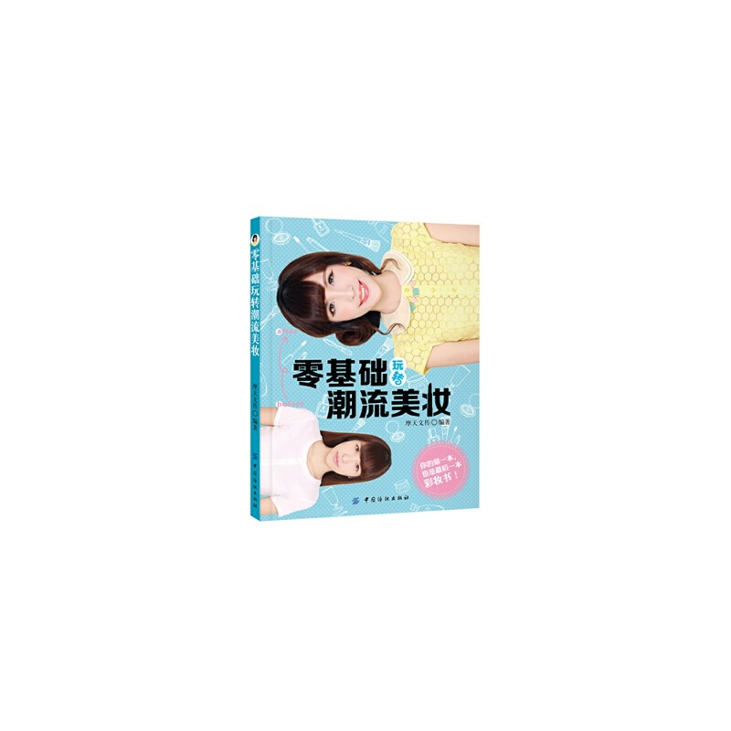 零基础玩转潮流美妆 中国纺织出版社直营书店 品牌直销!