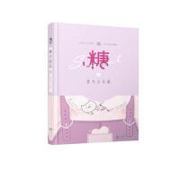 糖衣3 恋与反差萌 扶他柠檬茶 柚子多肉 风小餮 鱼子酱等著 长江出版社