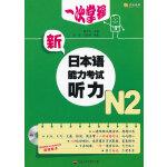 一次掌握新日本语能力考试听力N2