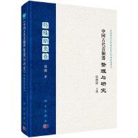 中国古代青铜器整理与研究・特殊鼎类卷