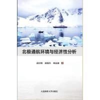 北极通航环境与经济性分析