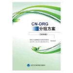 CN-DRG分组方案(2018版)